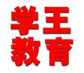 威海学王教育潜能开发中心